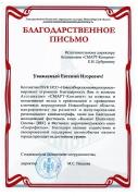 Благодарственное письмо Ассоциации СМАРТ-Концепт от